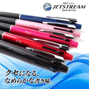 名入れ 三菱鉛筆/ジェットストリーム