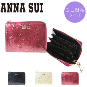 アナスイ ミニ財布