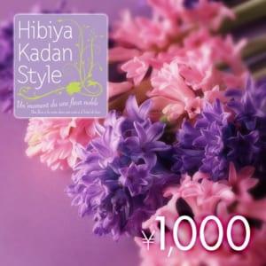 日比谷花壇フラワーギフトチケット(1,000円) by 日比谷花壇