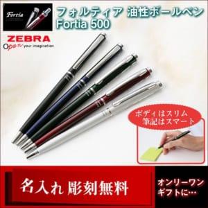 【名入れ無料】ZEBRA Fortia 500 / ゼブラフォルティア500 油性ボールペン[200-414] by オリジナルグッズ Happy gift