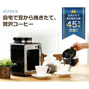 siroca 全自動コーヒーメーカー SC-A211 【翌日お届け可】 by 名入れギフトSHOP
