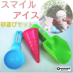 【HAVO(ハボ)モデリングサンドとスマイルアイス砂型3点セット】