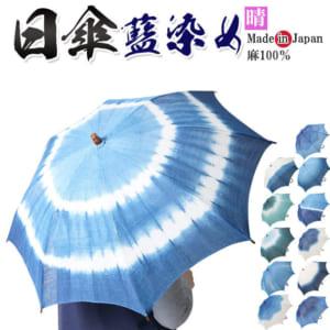 藍染め 日傘