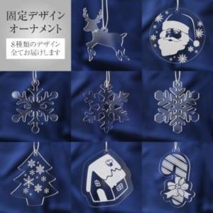 名入れ クリスマス オーナメント 雪結晶 トナカイ 名前入り アクリル プレゼント ギフト かわいい 《アクリルオーナメント9個セット(8個+名入れ1個)》 by おもしろ名札工房