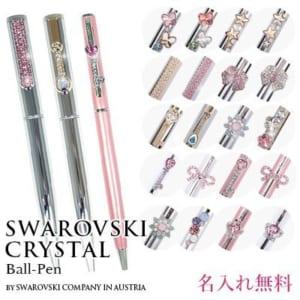 スワロフスキーボールペン