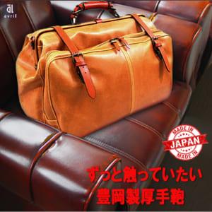 日本製 本革 ボストンバッグ