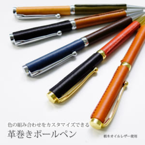 【名入れ】革巻きボールペン(栃木レザー) by 革製品のアイストッククラブ