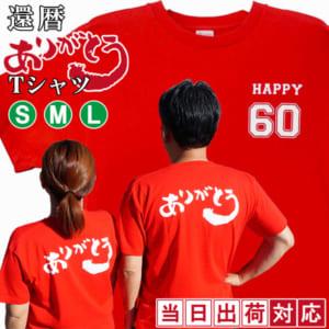 赤い還暦 ありがとうTシャツ