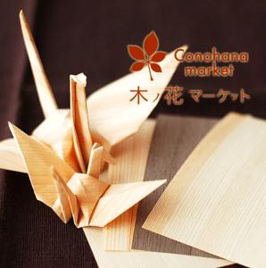 木の折り紙【折り樹 小 5枚入り】