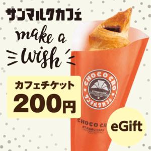 チョコクロチケット200円 by サンマルクカフェ