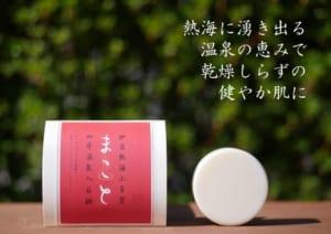 【敬老の日ギフト/ラッピング無料】美肌の湯~炭酸温泉水フェイスソープ~ by Makoto soap