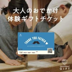 ふたりのための大人のお出かけギフト by asoview! GIFT(アソビューギフト)