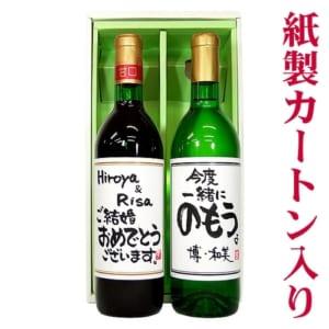 【手書きラベル】手書きラベル 無添加ワイン赤白セット 720ml×2本 by 名入れラベルのお酒工房