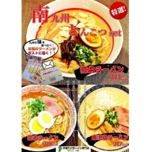 南九州とんこつラーメン食べ比べセット