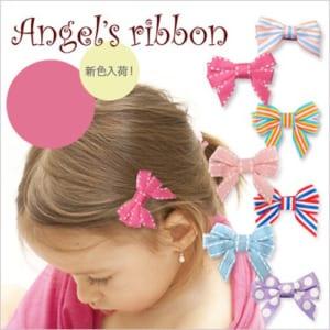 Angel's ribbon(エンジェルズ リボン)すべらないヘアクリップ☆とってもキュート!【リボン】【髪飾り】【ヘアアクセ】【アクセサリー】【安心】【 安全】【ソフトラバー】【ベビー】 by LINDA BONITA