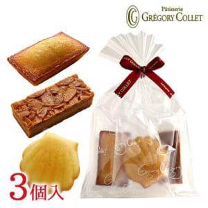 焼き菓子 プチギフト 定番3個セット by パティスリー グレゴリー・コレ
