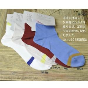 ☆to.iro トイロ レーヨンシルクラインソックス 全4色☆涼しげなレーヨン素材に上質のシルクを織り交ぜました。 by Boutique de Bonheur