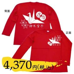 「折鶴(竹)」長袖Tシャツ・ロングスリーブ