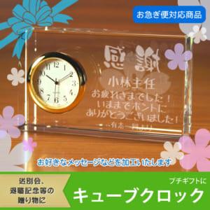 【名入れギフト】キューブクロック(退職・退官向け)退職記念のお祝いに! by 記念品オンライン