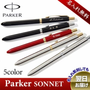 パーカー 3種複合ペン ソネット