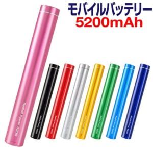 モバイルバッテリー 5200mAh by ホビナビ
