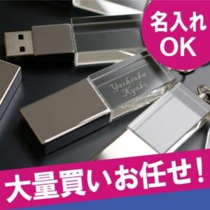 【 名入れ クリスタル USBメモリー 8GB 】 by 名入れ専門店 きざむ