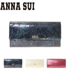 アナスイ かぶせ長財布