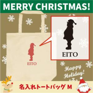 名入れトートバッグMサイズ『サンタクロース4』/クリスマス、Christmas、Xmas、サンタ、エチケットバッグ、名入れプレゼント、カバン、エコバッグ、名入れ、ギフト/【entm】 by EMBLEM