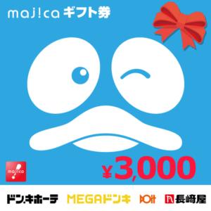 majicaギフト券3000円 by ドン・キホーテ