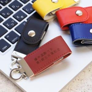 記念品 ギフト に 【 名入れ ベルトレザー USBメモリ 8GB 】 by 名入れ専門店 きざむ