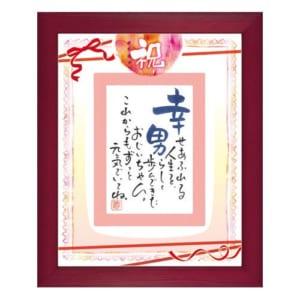 祝 ~iwai~(1人用)「ネームインポエム」 【ご長寿のお祝い】【結婚式】【還暦】【オリジナル】 by ネームインポエムWILLBE