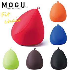 MOGU フィットチェア