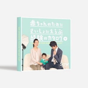 【SOW EXPERIENCE】 FOR BABY PLUS ー選べる体験ギフトー ★翌日お届け可★無料メッセージカード&ラッピング by 名入れギフトSHOP