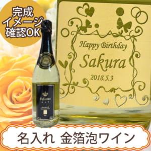 名入れ金箔入りスパークリング・ワイン フェリスタス 750ml by Gift かたやま