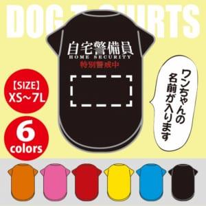 自宅警備員 名入れ犬用Tシャツ