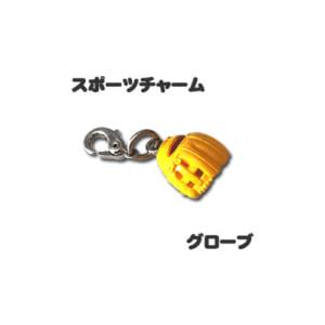 野球グッズ 野球チャーム【グローブ】 by オリジナルグッズ専門店 ファンクリ
