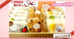 田園Sweetsクッキーギフトセット[人気商品詰め合わせ][お中元][お歳暮][送料込み] by 田園Sweetsアンジェリーナ