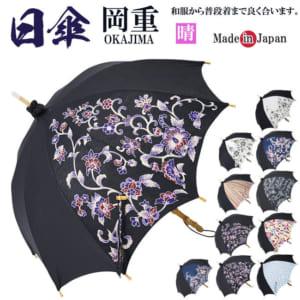 岡島 日傘