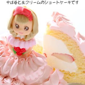立体お姫様ケーキ・プリンセスケーキ