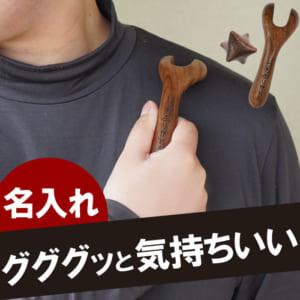 【 名入れ 木製 マッサージ 棒 & ツボ押し セット 】