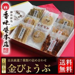 「金びょうぶ」えびせんべい詰め合わせ(全7種類)香味庵本店