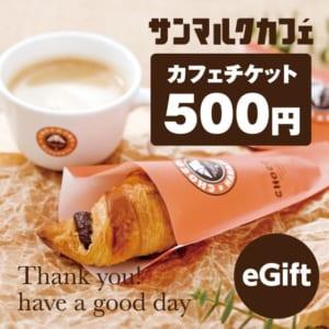 「サンマルク」カフェチケット500円