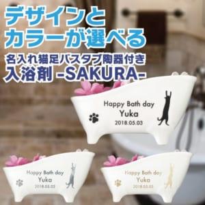 【名入れ彫刻】 デザインとカラーが選べる名入れ猫足バスタブ陶器付き入浴剤