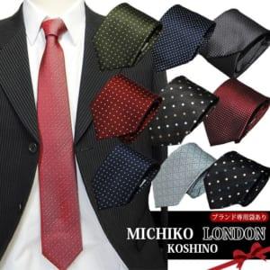 「MICHIKO LONDON」ドットシリーズ ブランド ネクタイ 正規品 日本製