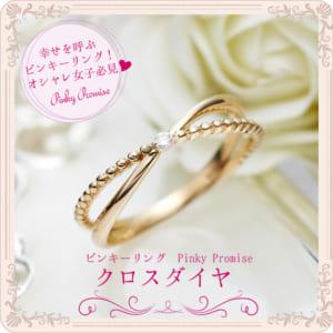 ピンキーリング&ミディリングK18 Pinky Promise クロスダイヤ