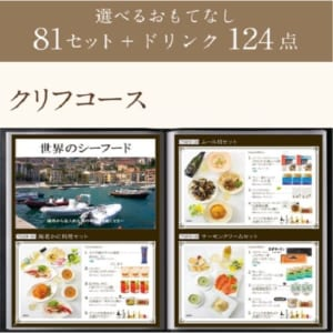 """☆クリフコース☆ """"おうちレストラン"""" こだわりぬいたカタログギフト"""