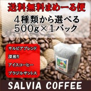 お好みコーヒー豆500g×1パック