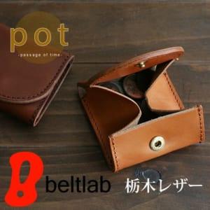 小銭入れ 牛革 全7色から選べる 日本製 栃木レザー『pot -ポット-』