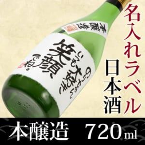【手書きラベル】メッセージラベル 日本酒(本醸造)720ml