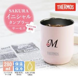 サーモス カップ タンブラー 名入れ 桜 プレゼント 280ml